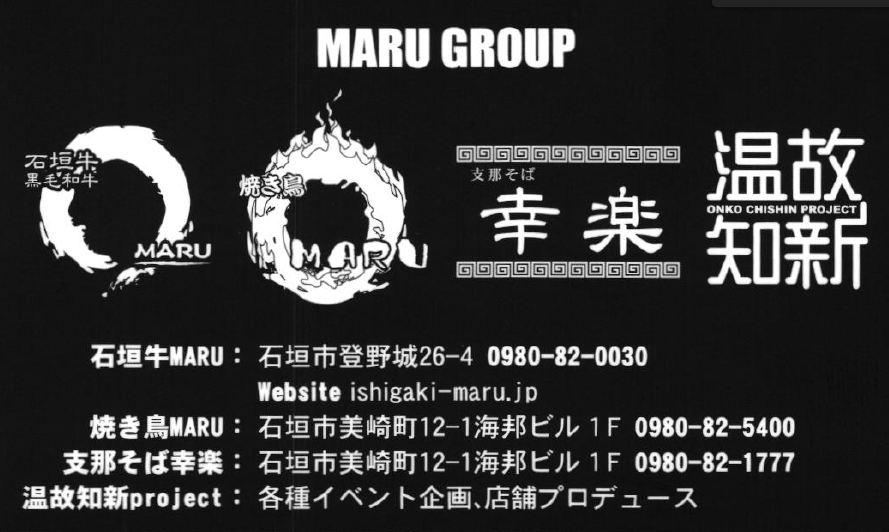 今後の「MARU GROUP」に注目かな。