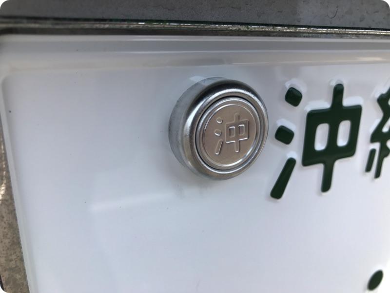 車のナンバーを変更しました