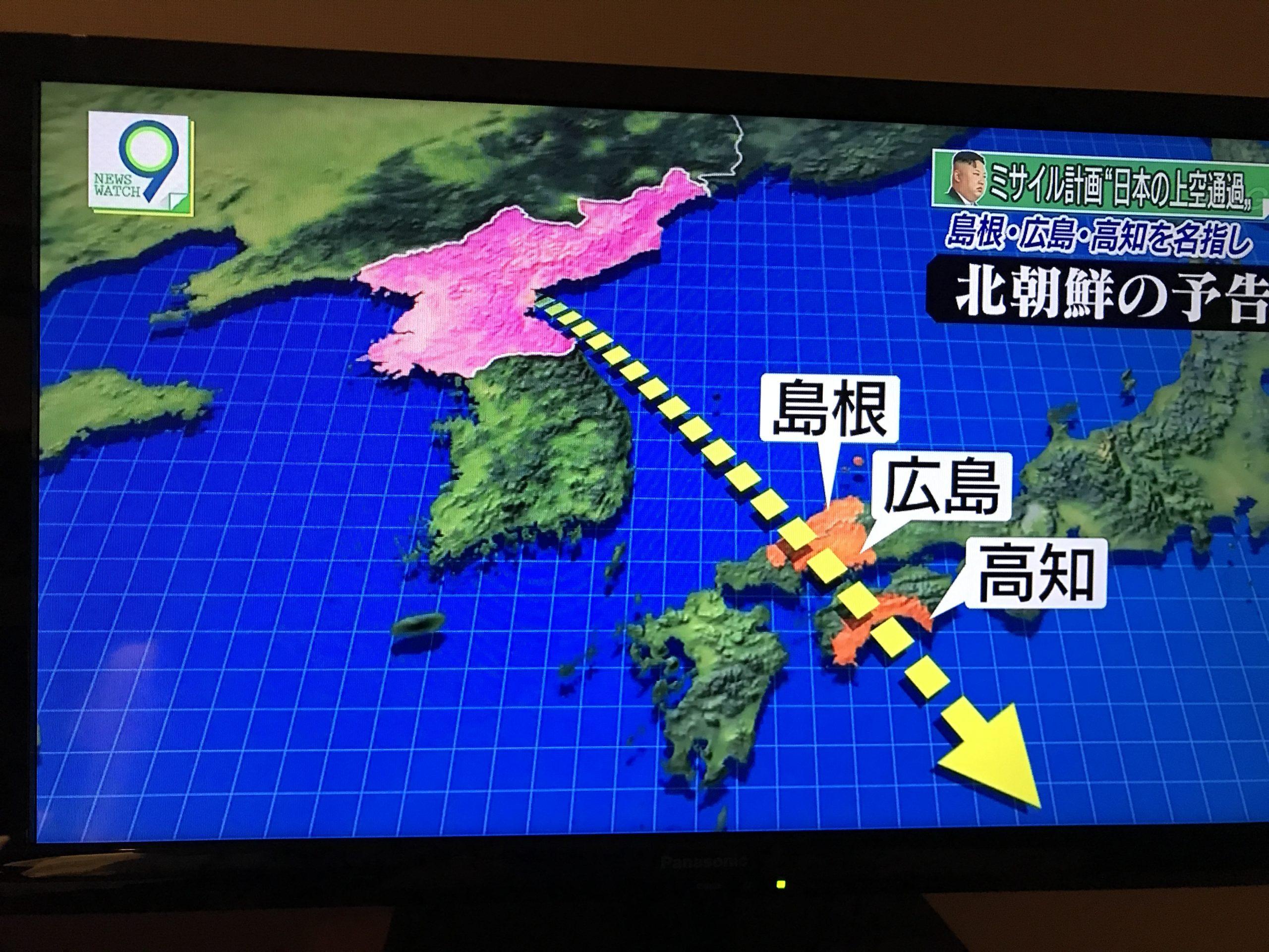 北朝鮮のミサイルを迎撃しないと
