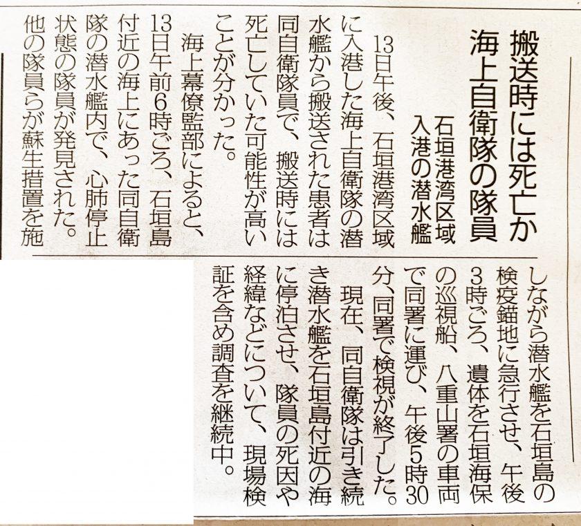 2018/12/15八重山毎日新聞