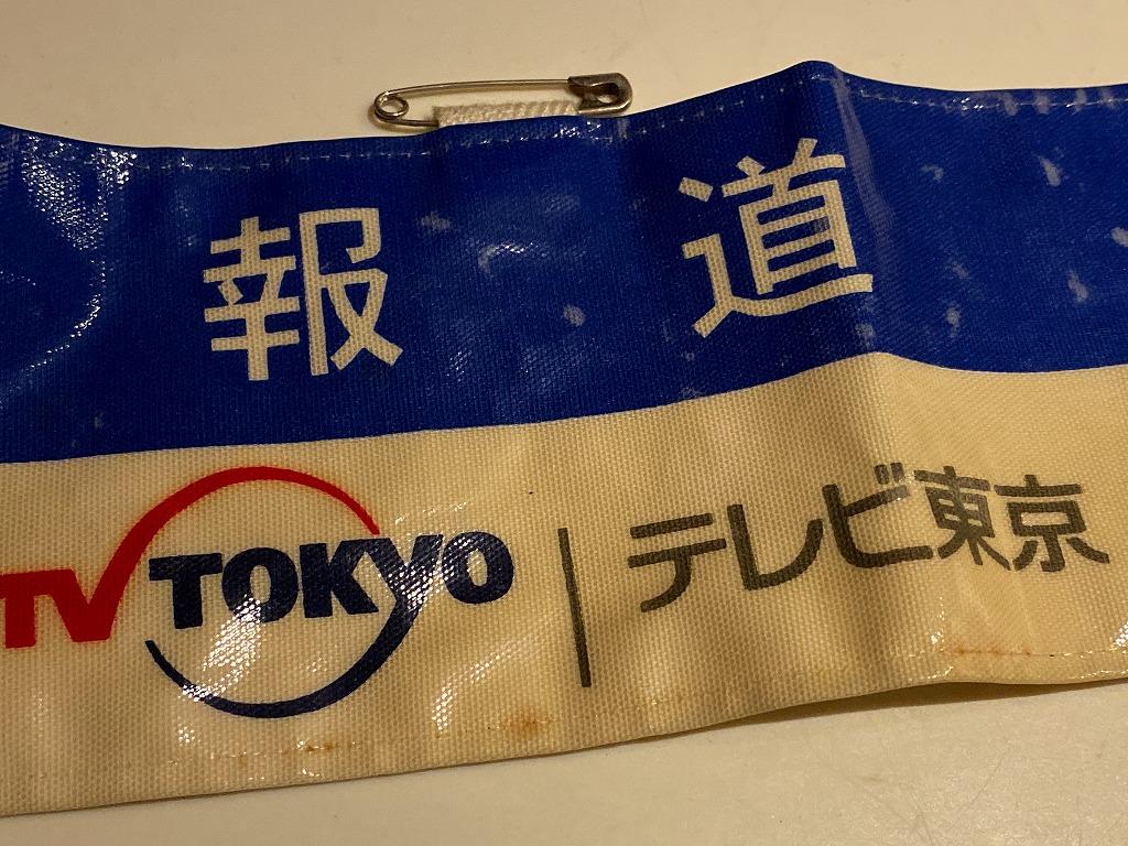 テレビ東京が新しいニュースを模索?