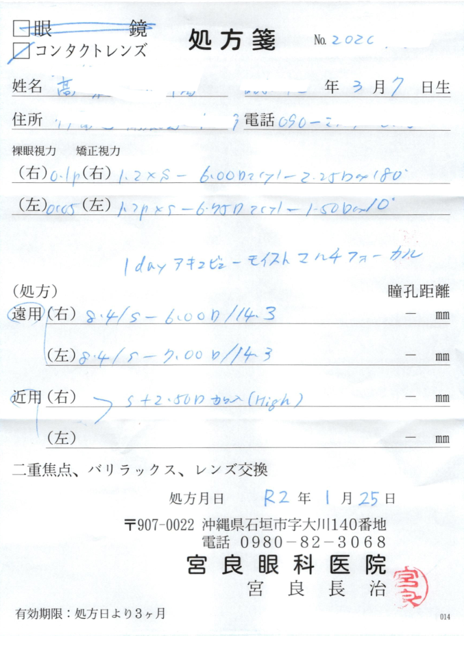 石垣島でコンタクトレンズ用の処方をしてもらう方法