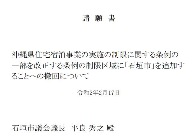 石垣市の民泊が危機的状況に! 署名へのご協力を! Vol.3