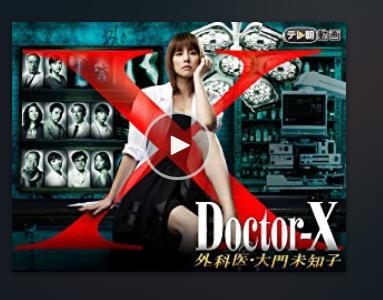 ドクターX〜外科医・大門未知子〜 一気に見た!
