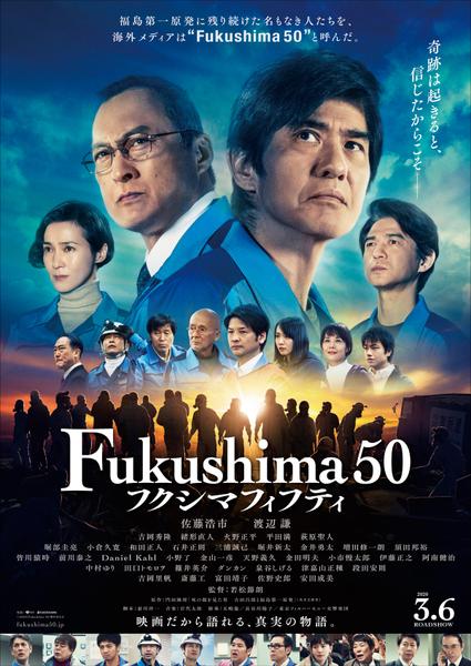 Fukushima50、観ることができました