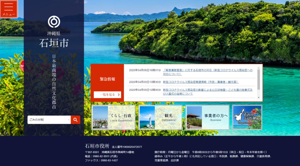 石垣市、Websiteをリニューアルするも大失態では?