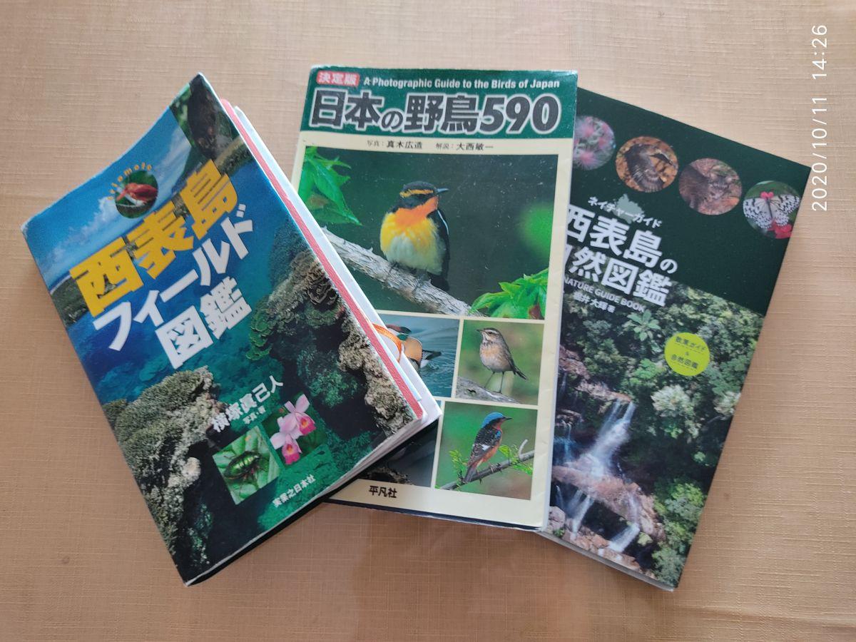 石垣島の自然を楽しむための図鑑を紹介