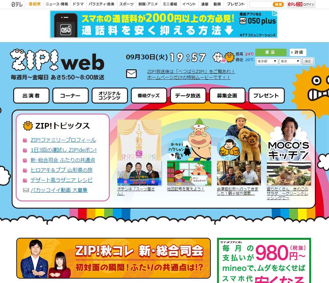 明日10/1の朝、日本テレビで映像が使われます