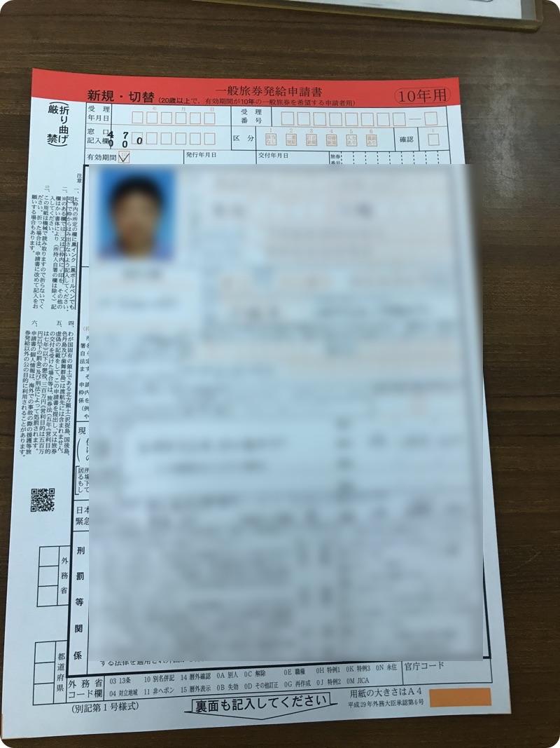 石垣市でパスポートを取得する方法