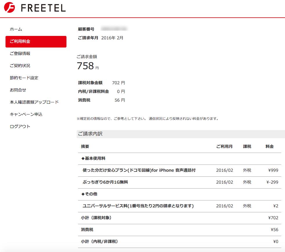 今月のスマホ代、758円!!