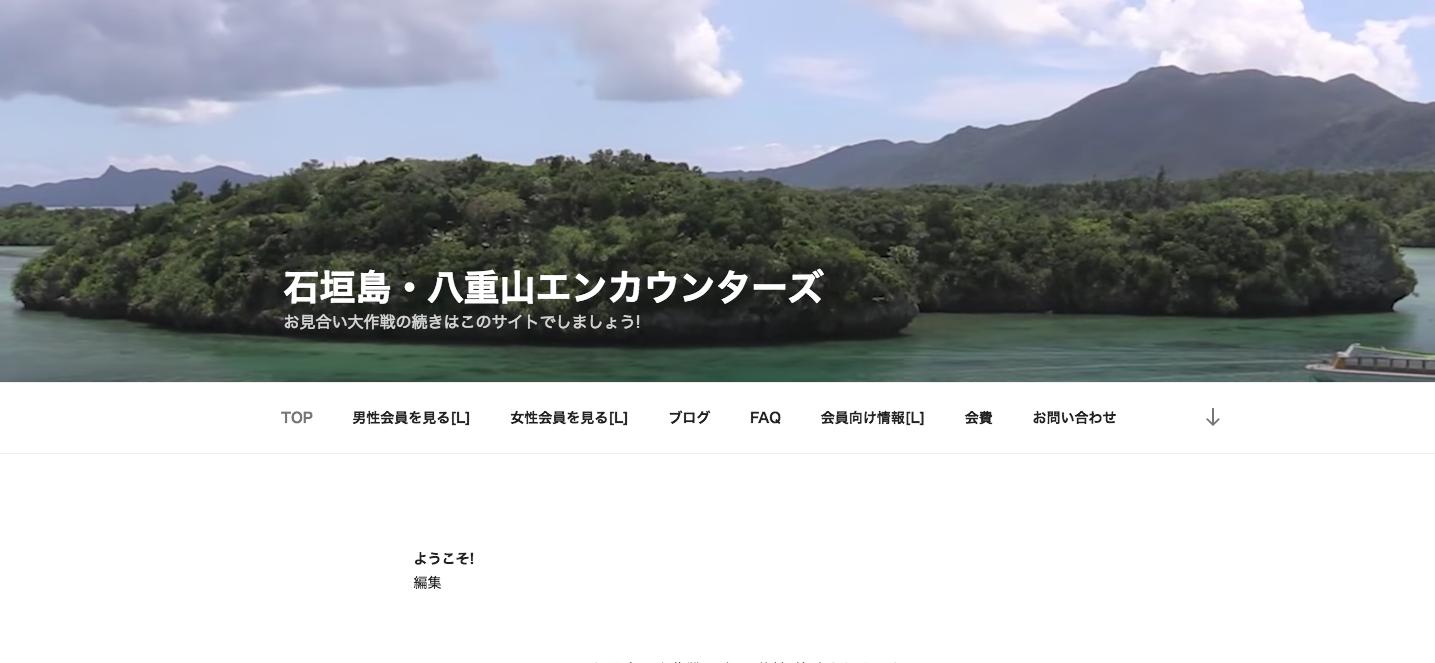 石垣島でナイナイのお見合い大作戦の続編やりましょう
