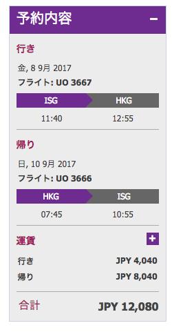 香港に行くことにする