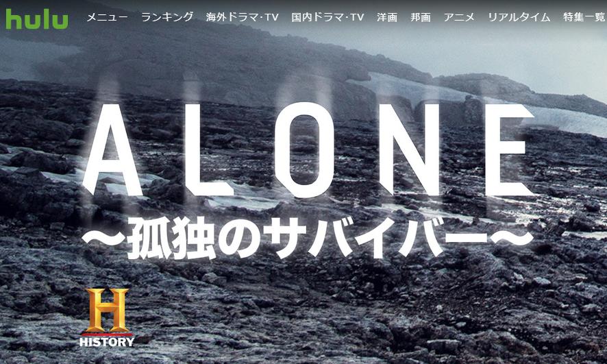【おすすめドラマ】「ALONE 孤独のサバイバー」が壮絶すぎる
